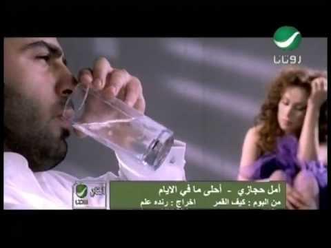 Amal Hijazi Ahla Ma Fi El Ayam امل حجازى - احلى ما فى الايام