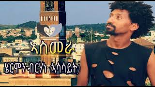 hermon berhane asmara ኣስመራ new eritrean music 2017