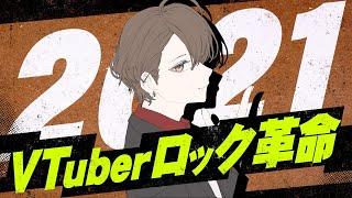 加賀美 ハヤト/Hayato Kagami:【#Vtuberロック革命2021】 9月の轟音 【にじさんじ/加賀美ハヤト】