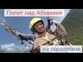 Полет на параплане над Абхазией