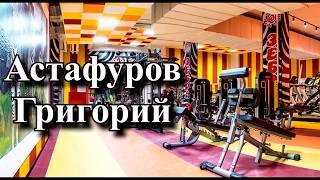 Астафуров Григорий