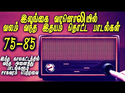 Ceylone Radio Songs 1975-ல் இலங்கை வானொலி பிரபலப்படுத்திய சிறந்த பாடல்கள்| Tamil Cinema Songs