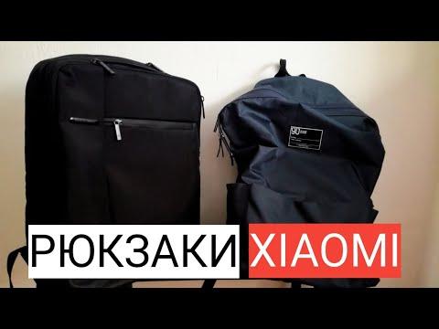 Рюкзаки Xiaomi - ОКАЗАЛОСЬ ЧТО ОНИ...