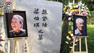 赵紫阳祭文感人,很高的文学水平(《万维短讯》 20191019-02)