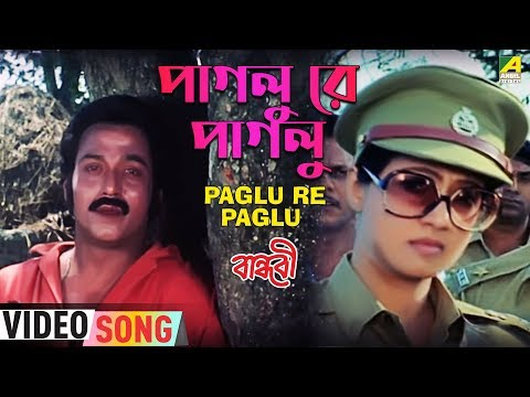 Paglu Re Paglu | Bandhabi | Bengali Movie Song | Kishore Kumar