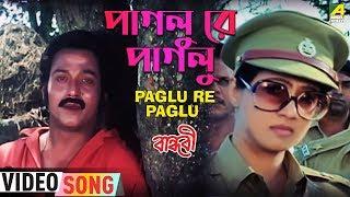Paglu re Paglu - Kishor Kumar - Bandhabi