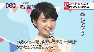 [朝ドラ] 連続テレビ小説 「わろてんか」 ヒロインに葵わかなさん 葵わかな 動画 12