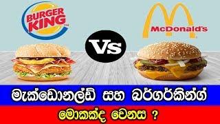 මැක්ඩොනල්ඩ් සහ බර්ගර්කින්ග්, මොකක්ද වෙනස ?  McDonald and BurgerKing, What is the deference?