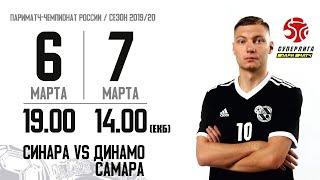 Париматч Суперлига 15 й тур Синара Екатеринбург Динамо Самара Матч 1