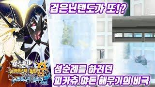포켓몬스터 울트라 썬 문 공략 - 검은닌텐도 / 포켓몬괴담 / 섬순례를 하려던 피카츄 야돈 해무기의 비극 (포켓몬스터 울트라썬문 공략 / Pokémon Ultra Sun·Moon)