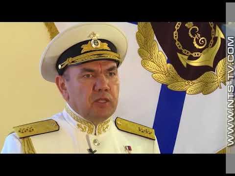 29.07.2018 Поздравление командующего Черноморским флотом с Днём Военно-морского флота