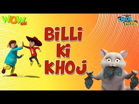 Billi Ki Khoj - Chacha Bhatija - Wowkidz - 3D Animation Cartoon for Kids - As seen on Hungama TV