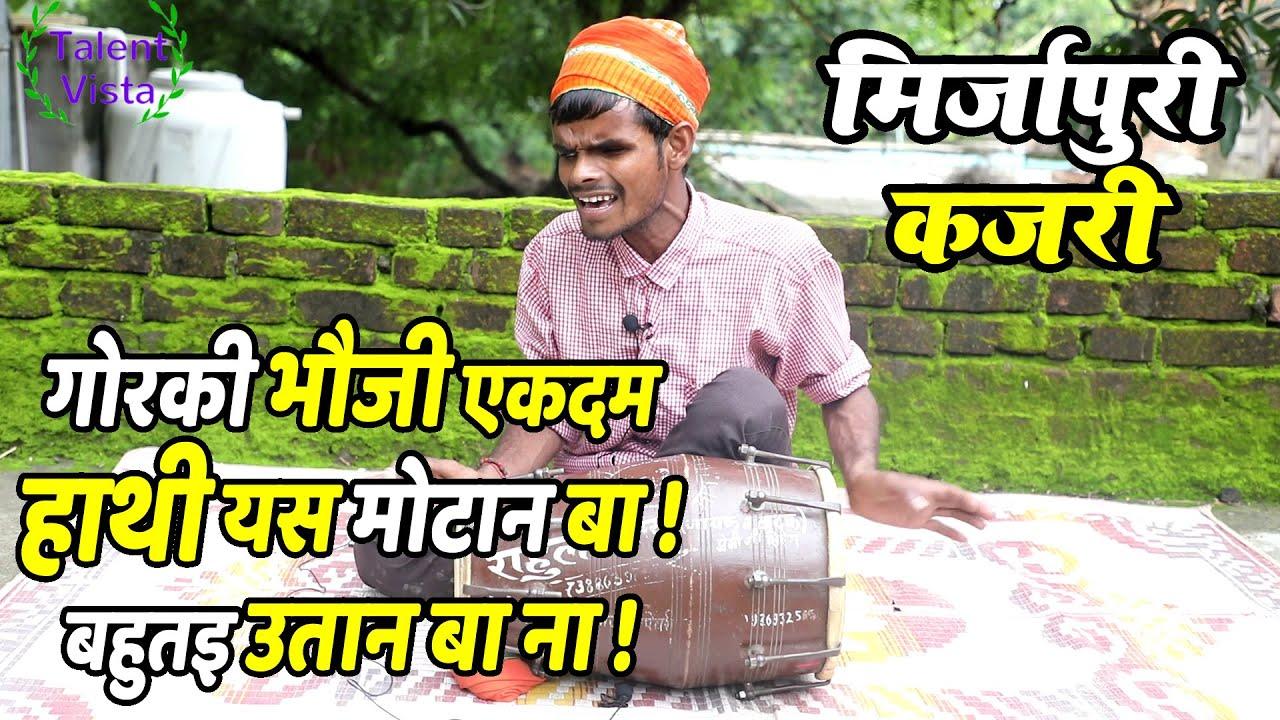 सावन कजरी। गोरकी भौजी एकदम हाथी यस मोटान बा ! बहुतई उतान बा ना#Mirjapuri KAJARI Song Blind Man RAHUL