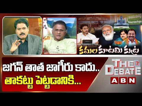 Janasena Bolisetty Satyanarayana On Polavaram Project Height Decrease | The Debate | ABN teluguvoice