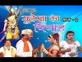आल्हा सुलेखा का विवाह भाग 2 | Surjan Chatanya | Rathor Cassette