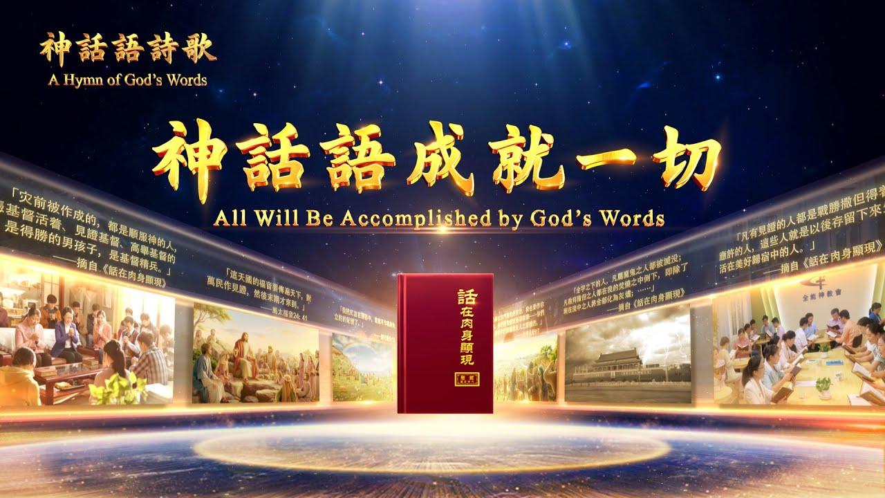 基督教会诗歌《神话语成就一切》