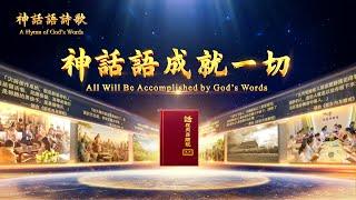 基督教會詩歌《神話語成就一切》