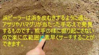 潮干狩りに最適な道具浜ピーラーの作り方動画です。 じゅんぢさん考案の...