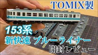 【鉄道模型レビュー】TOMIX 153系新快速低運