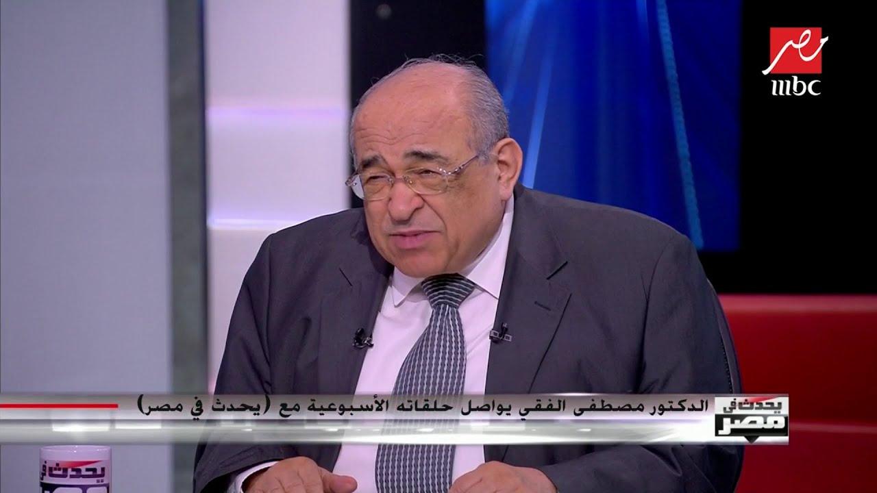 تعليق د.مصطفى الفقي على تجربة محاكاة الحكومة المصرية في مؤتمر الشباب
