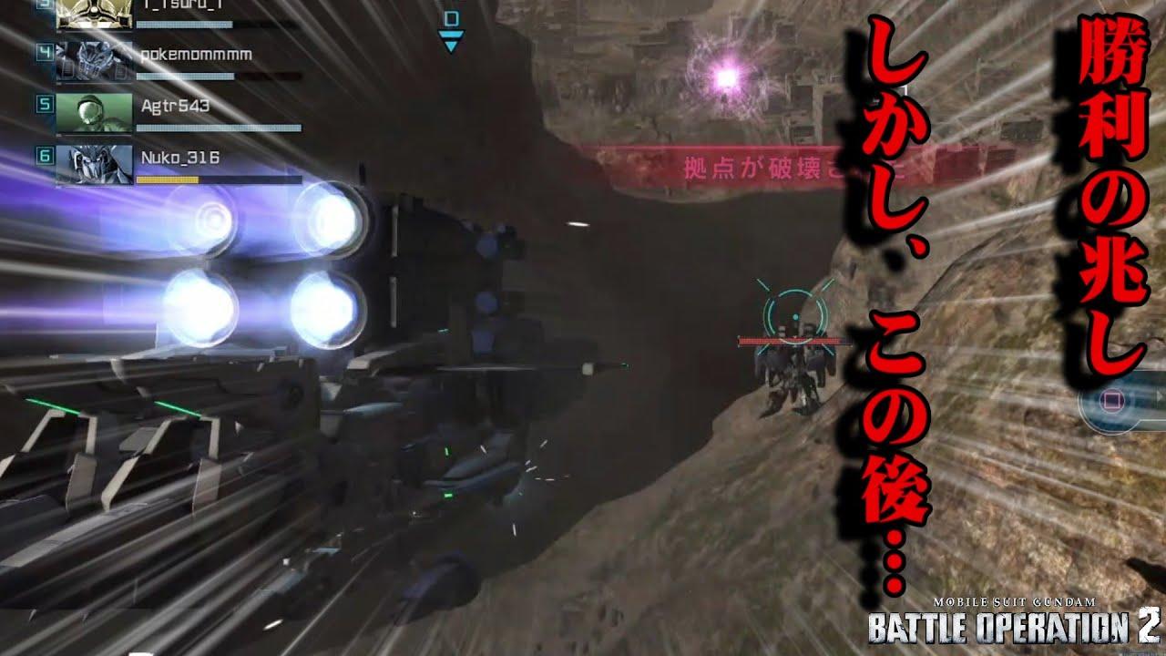 【バトオペ2】実装されて早4か月、もはや使っているプレイヤーは無意識なスマホ太郎か、英雄か?Ex-sガンダム【νエックス実況】#75