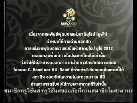 Euro 2012 ใครก็ดูได้ที่ Free TV3