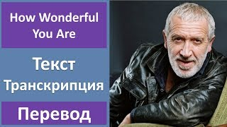 Gordon Haskell - How Wonderful You Are - текст, перевод, транскрипция