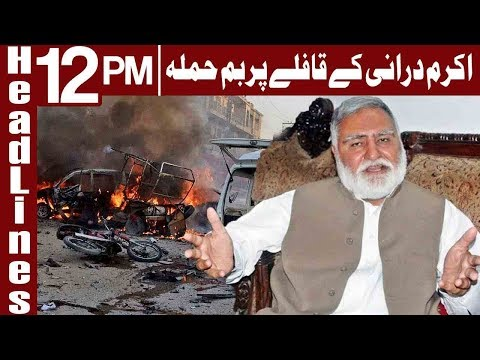 4 Killed, 25 Injured In Bomb Attack on Akram Durrani in Bannu|Headlines 12PM | 12 July| Express News
