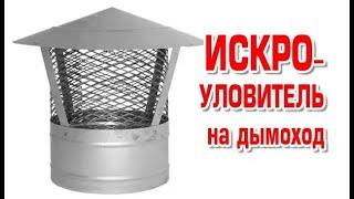 видео Искрогаситель на дымоход