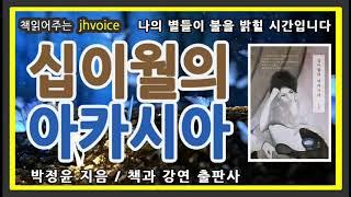 [책읽어주는여자] 십이월의 아카시아 / 박정윤 / 책과…