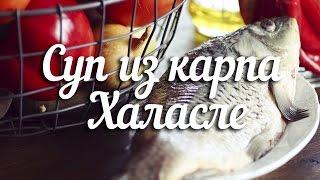 Суп из карпа Халасле [ Рецепты Виталюр ]