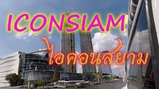 """ICONSIAM ไอคอนสยาม """"เมืองแห่งความรุ่งโรจน์อันเป็นนิรันดร์"""""""