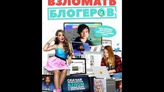 """Трейлер фильма - """"Взломать блогеров"""""""