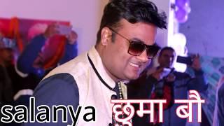 Lettest Garhwali DJ song 2019 | Salyana Chuma Bou | Amit Sagar Garhwali Song | सलाण्य छुमा बौ