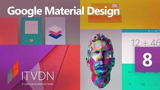 Google Material Design для WPF разработчика. Урок 8. Списки, древовидные списки, таблицы