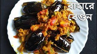 গরম ভাতে এমন বেগুণ রেসিপি থাকলে আর কি চায় || বাহারে বেগুণ ভাজা || Begun Bhaja || Bengali Veg Recipe