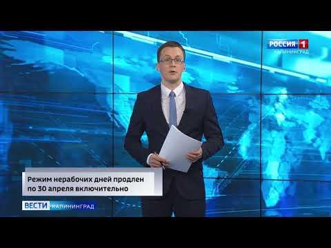 Режим нерабочих дней продлён в России до конца месяца