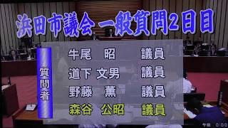 https://youtu.be/s8un4WM6l_Q 20170906浜田市議会9月6日森谷公昭 6...