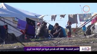 الأخبار - الأمم المتحدة: 200 ألف شخص فروا من من الرقة منذ أبريل الماضي