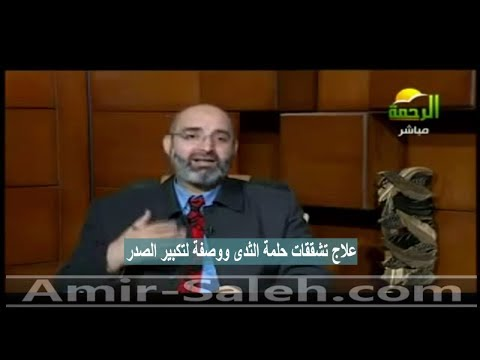 علاج تشققات حلمة الثدى ووصفة لتكبير الصدر | الدكتور أمير صالح