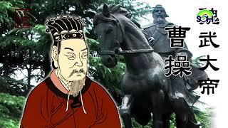 【歷史傳奇】《曹操》第7集 濟南國相