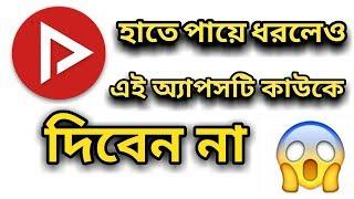 হাতে পায়ে ধরলেও এই অ্যাপসটি  কাউকে দিবেন না | Mos Amazing App for Android | Top Tech Bangla