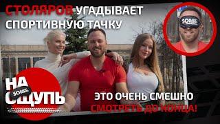 На ощупь: Столяров угадывает спортивную тачку / Смотреть до конца!