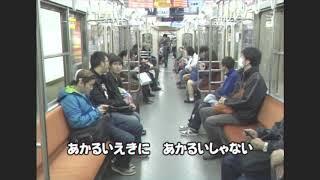 【鉄道PV】のろうよちかてつ