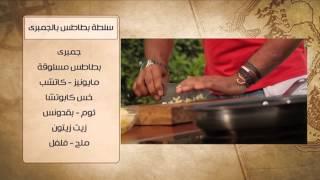 ارز كبسة بالجمبري - طحينة بور سعيدي - سلطة بطاطس بالجمبري #شبكة_وصنارة #هشام_السيد #cbcsofra