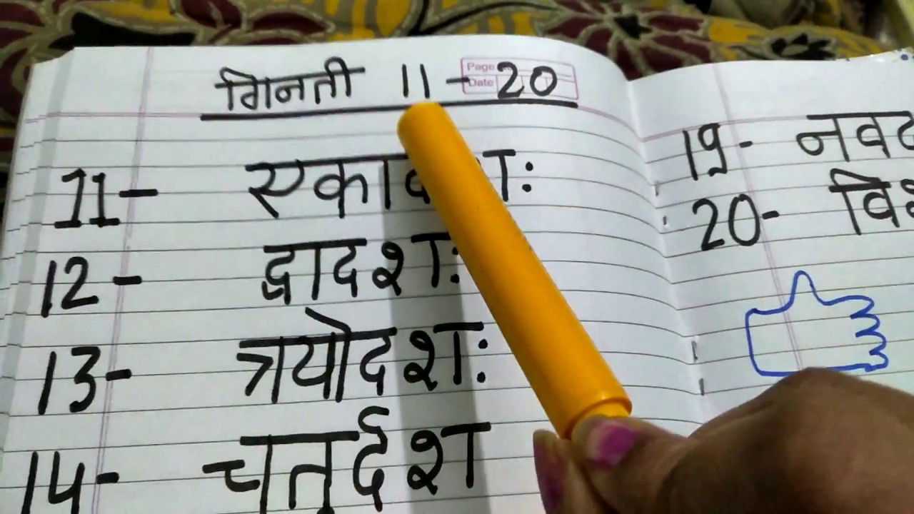 Ginti 11 se 20 Tak in Sanskrit for kids in online classes with correct  pronunciation