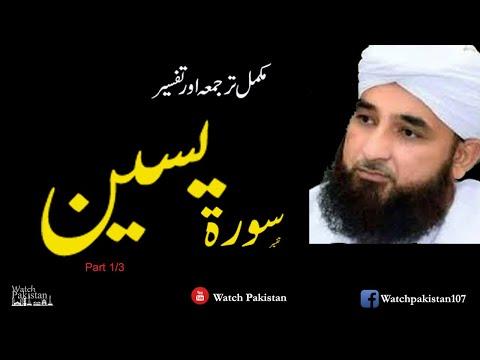 Peer Raza Saqib Mustafai | Tafseer Sorah Yaseen (Part 1/3)