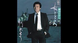 1981年7月25日発売。 作詞:松本礼児 作曲:森山慎也 編曲:伊藤雪彦.
