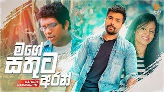 Video Mage Sathuta Aran Official Music Video - Nalinda Ranasinghe download MP3, 3GP, MP4, WEBM, AVI, FLV Juli 2018