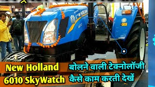 अब ट्रैक्टर करेगा आपसे बातें_New Holland 6010_Skywatch Technology & price